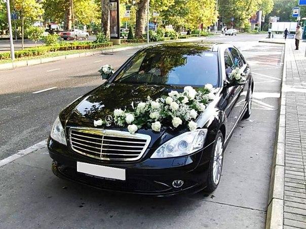 Заказываем такси на свадьбу